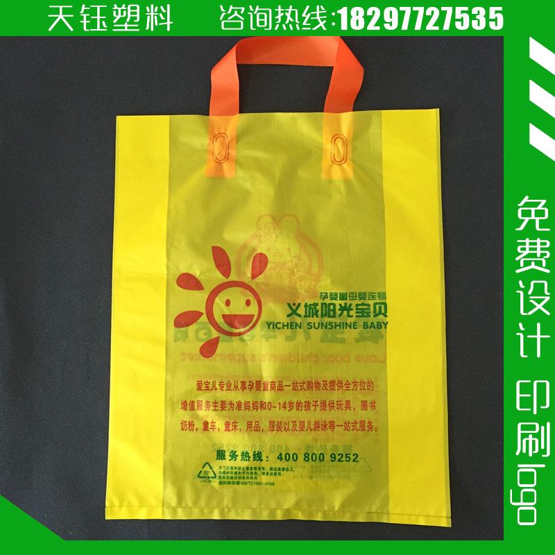 专业定制塑料手提袋 服装袋塑料薄膜袋 购物袋礼品袋免费设计定做0图片