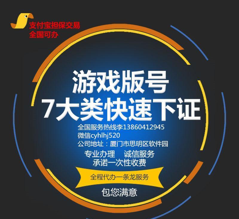 河北游戏公司注册,资质办理,审计,年检,挂靠等服务_商务服务