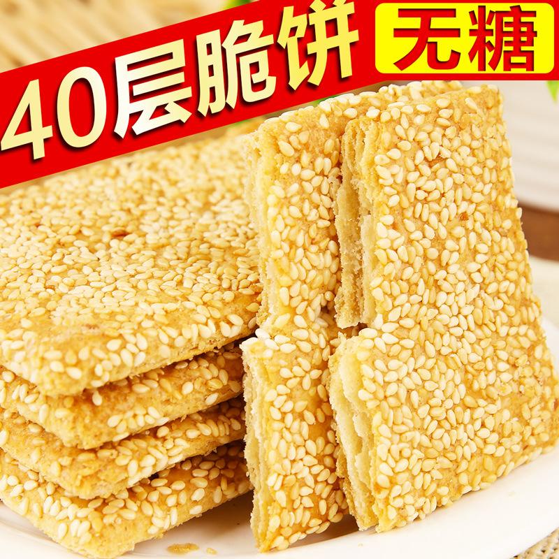 苏琪脆饼南通特产芝麻饼干松塔无糖饼干无糖食品专卖整箱10斤批发