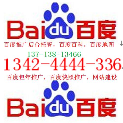 福田网络推广公司百度快照包年推广网站优化