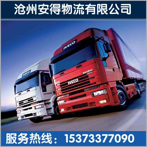沧州到平顶山值得信赖的物流专线公司信誉至上