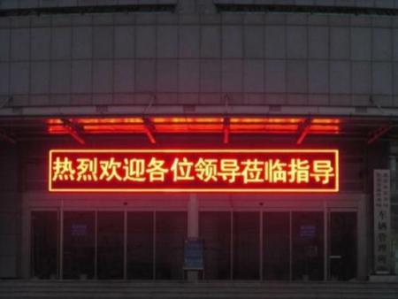 七台河显示屏 专业显示屏供应商当属辽宁展铭弘