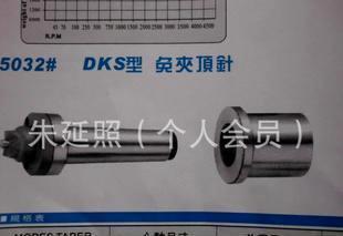 DKS型免夹顶针适用于轴类产品 确保加工工件的同心度