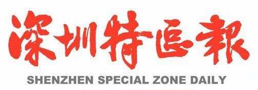 东城深圳特区报——广东口碑好的深圳特区报厂家