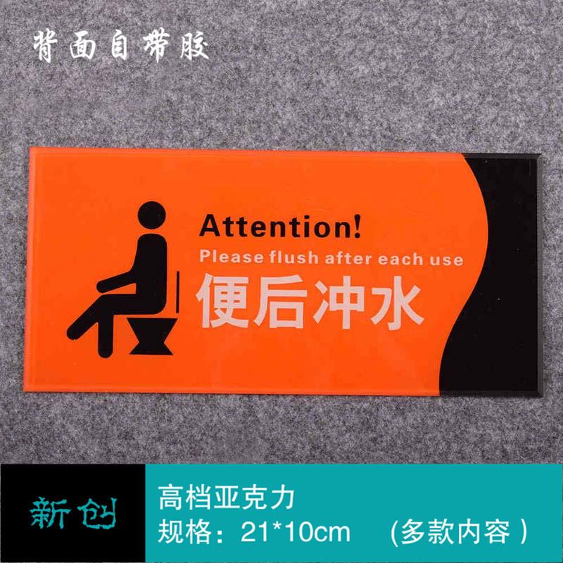 便后请冲水厕所卫生间标志牌提示牌温馨提示指示牌墙贴标贴标牌图片