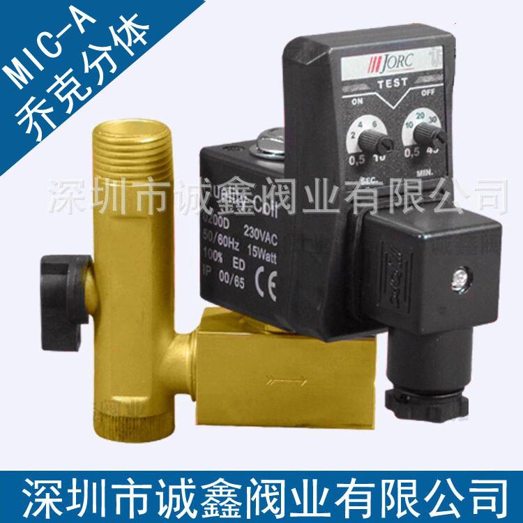 电子排水阀 乔克jorc电子排水阀 4分定时自动排水器 空压机电磁阀图片