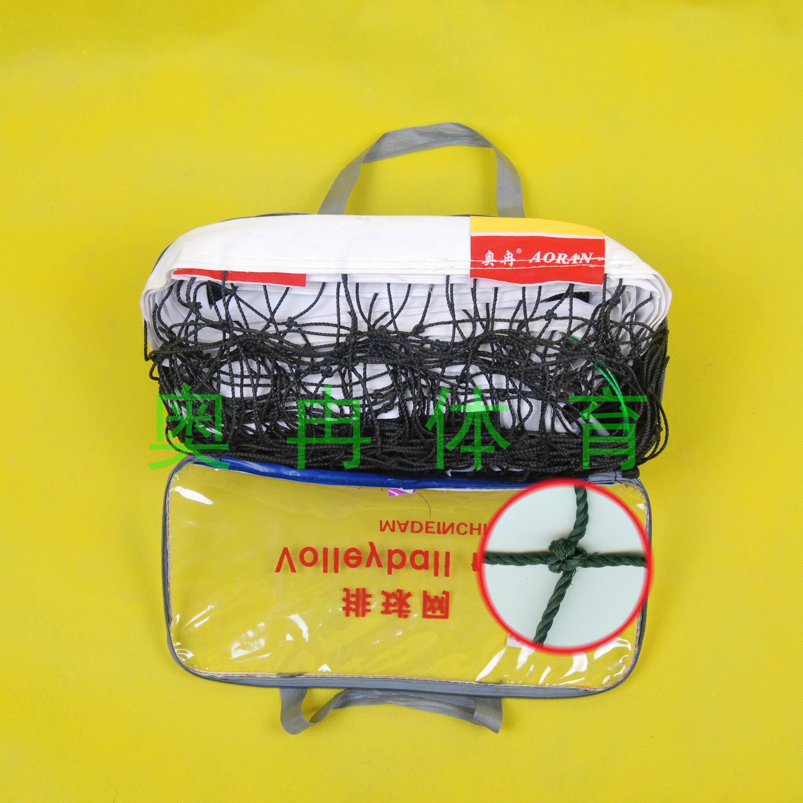 奥冉排球网AR-P002专业排球网