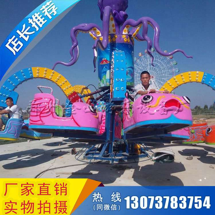 新型游乐设备章鱼陀螺丨章鱼陀螺游乐设备价格及图片