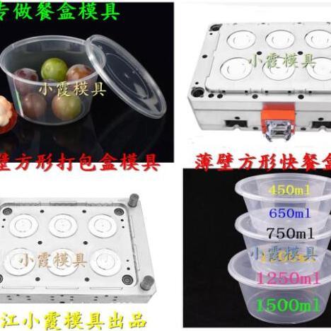 台州一次性餐盒模具 塑胶打包盒模具图片