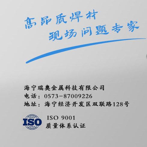 瑞奥焊材ER50-60.8mm  1.0mm  1.2mm