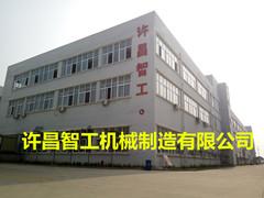 许昌智工机械制造有限责任公司