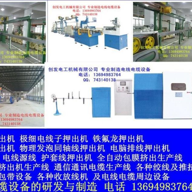 创发电工800成缆设备 网线设备 生产网线的设备 网络线设备