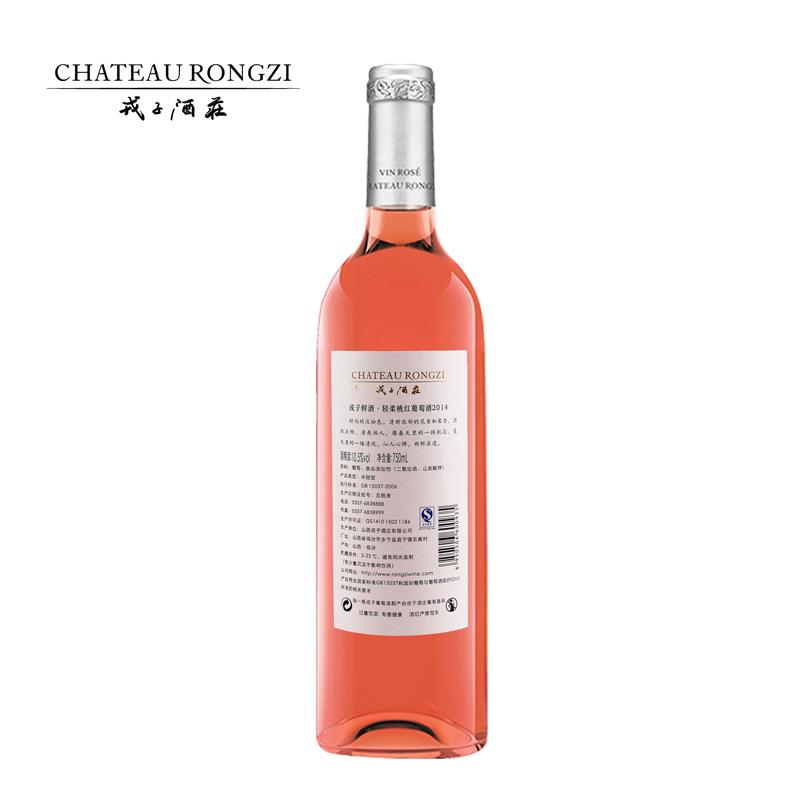 戎子酒庄正品包邮轻柔桃红半甜型葡萄酒入门红酒清新怡人750ml