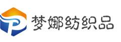 北京梦娜纺织品有限公司