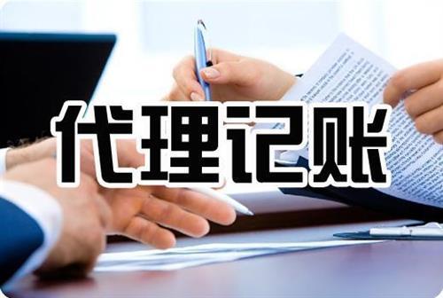乌鲁木齐财务记账、新疆友通财务、财务记账会计科目
