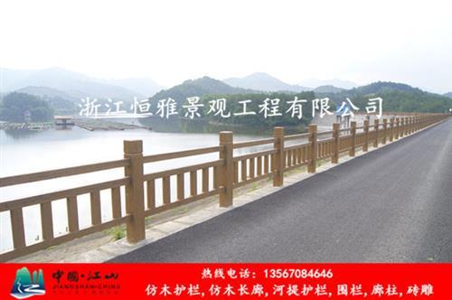 磐安仿木护栏|浙江恒雅景观工程有限公司|仿木护栏厂家