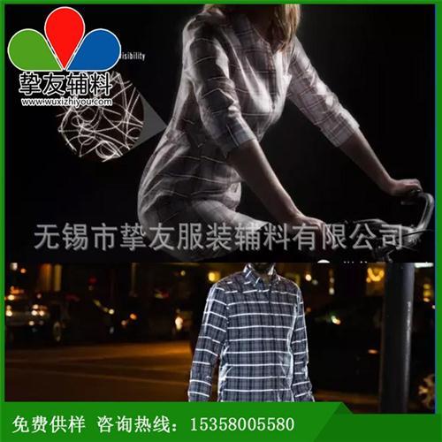 商标用反光丝 反光线 反光捻线 价格低_挚友辅料(在线咨询)