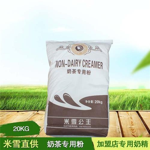 贵阳奶茶原材料_重庆米雪食品有限公司_奶茶原材料加盟