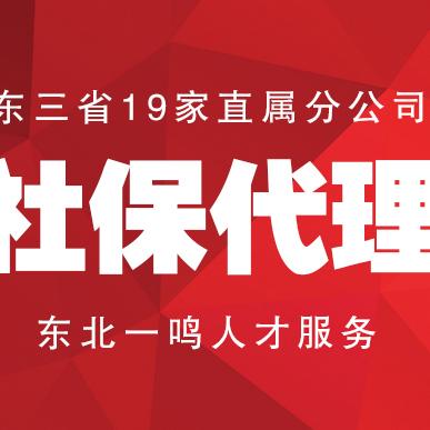 劳务派遣 选一鸣人才 东北专业正规劳务派遣机构