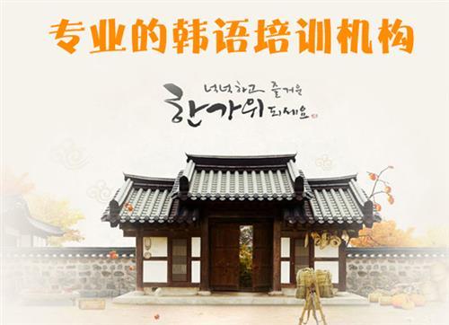 义乌韩语培训、祥明教育(图)、义乌韩语培训班