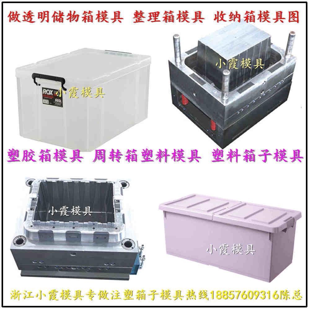 注射抽屉式收纳箱模具注塑模具价格