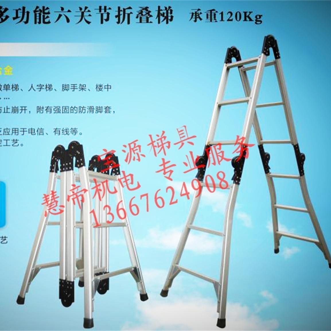 宝源多功能折叠梯加厚铝合金工程梯子家用直梯人字梯关节梯伸缩梯多功能家用梯折叠梯子铝合金加厚人字伸缩