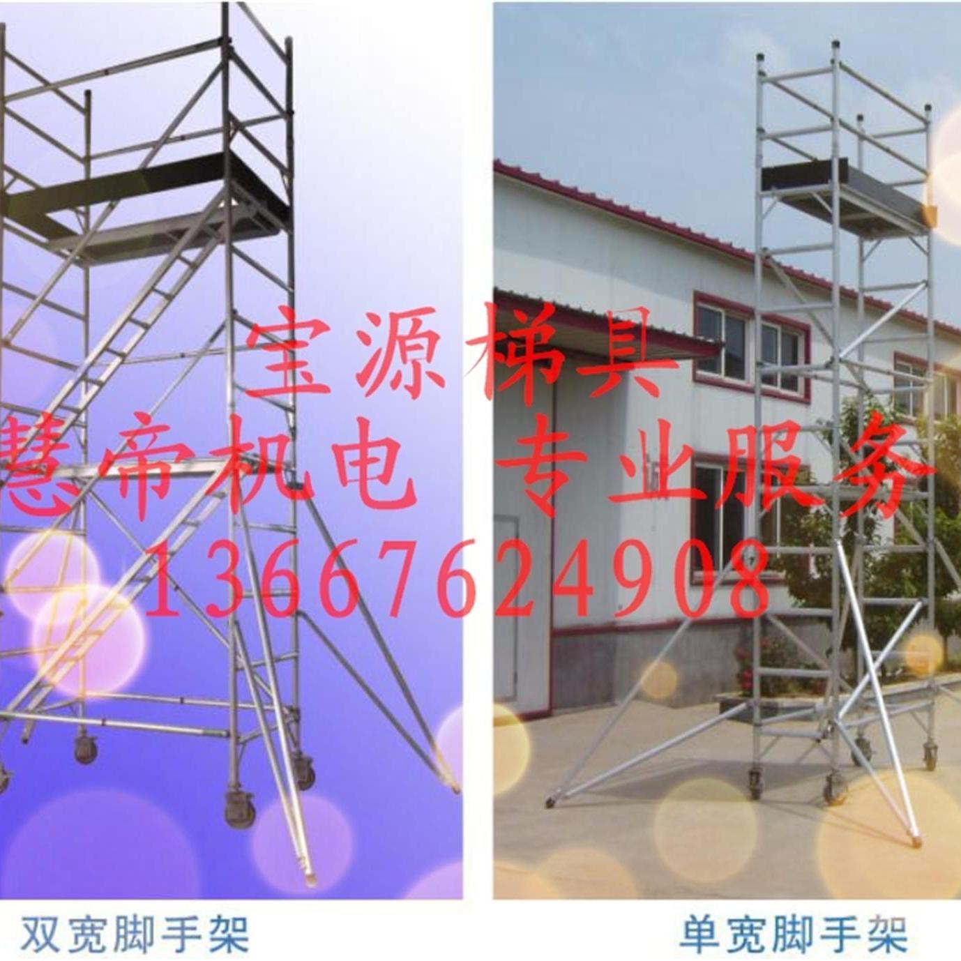 宝源可拆卸双宽铝合金脚手架 移动平台 铝合金脚手架铝合金脚手移动工作平台 工程梯子装修脚手架厂家