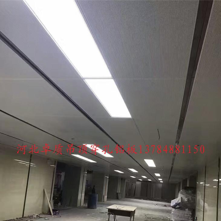 阻燃型吊顶吸音板 吸音铝天花 穿孔吸音铝板