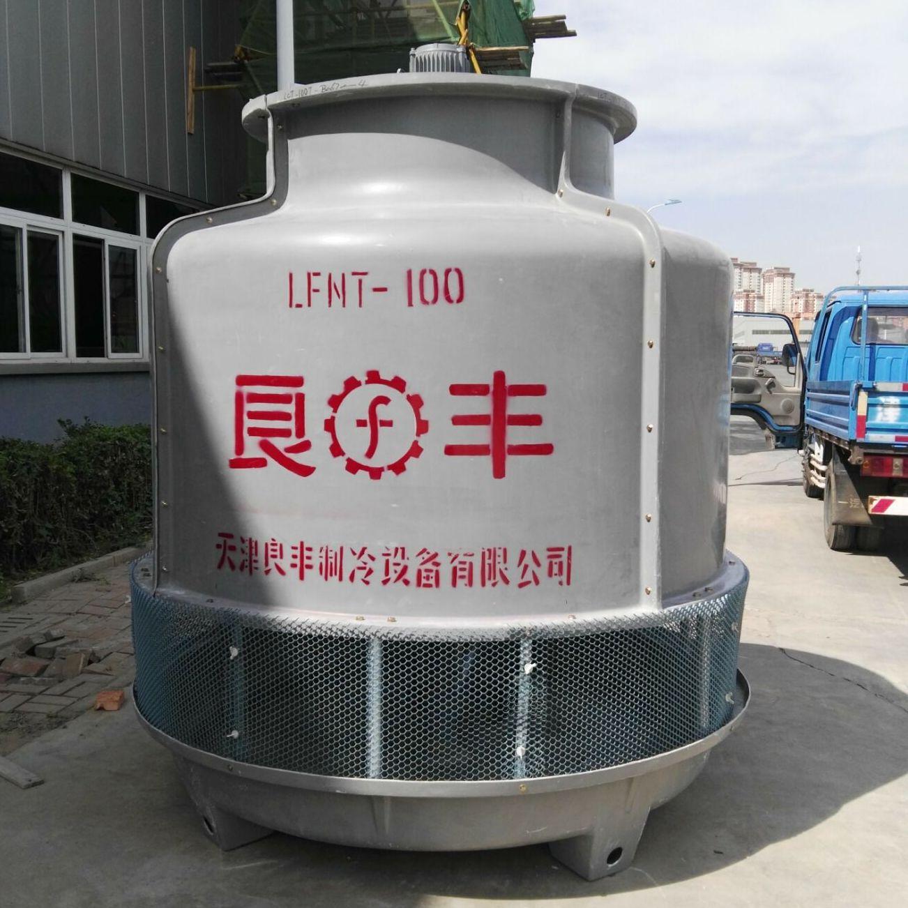 冷却塔,冷却塔厂家,冷却塔生产厂家,天津良丰制冷设备有限公司