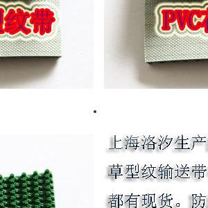 供应PVC草型纹输送带