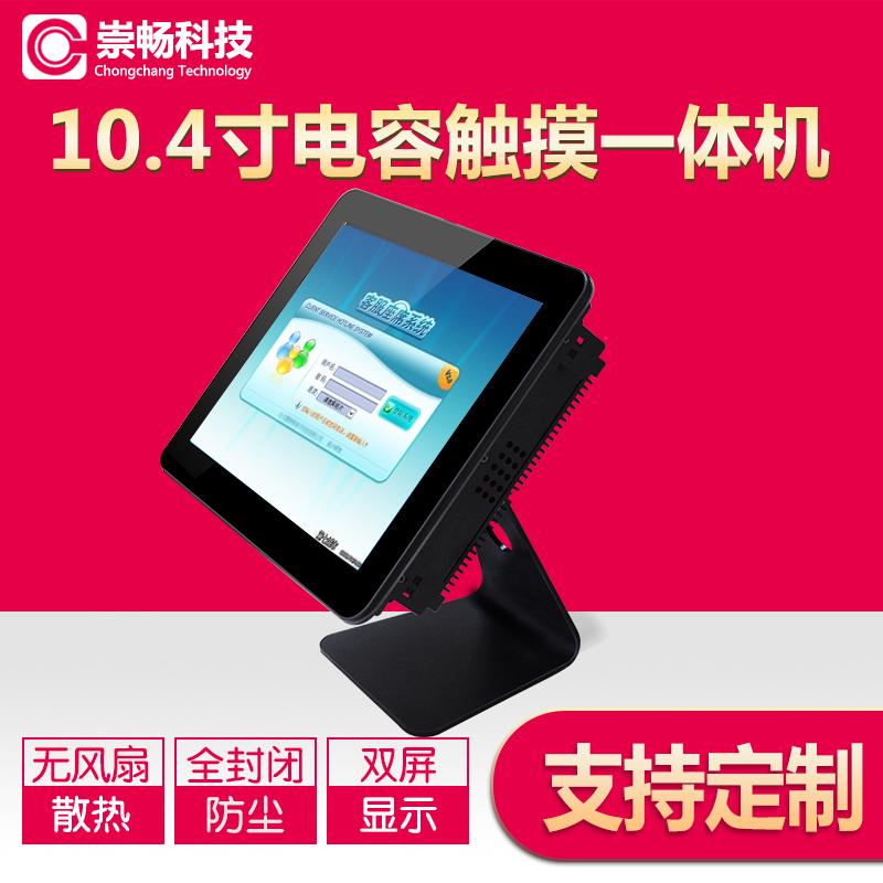 10寸电容触摸屏一体机桌面支架工业平板全封闭无风扇工控电脑