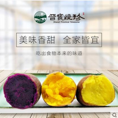 红薯2017晋宝绿珍新鲜小香紫薯黄心白心组合批发迷你烤地瓜5斤装
