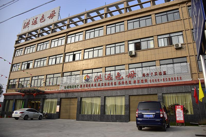 桐城市洪运色母工贸有限公司