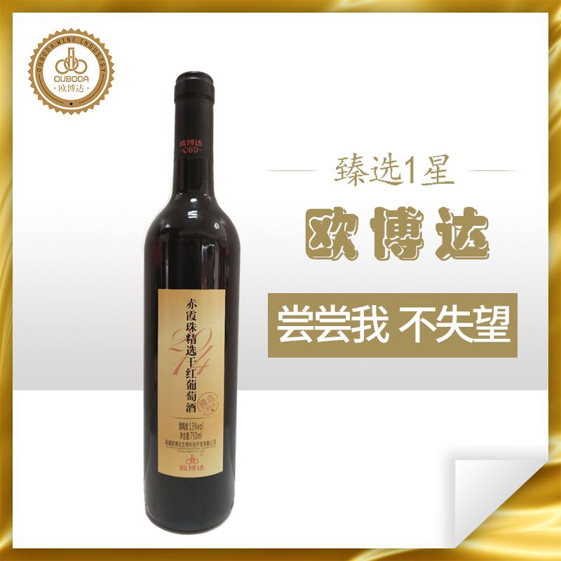 欧博达赤霞珠精选干红葡萄酒臻选1星干型新疆玛纳斯