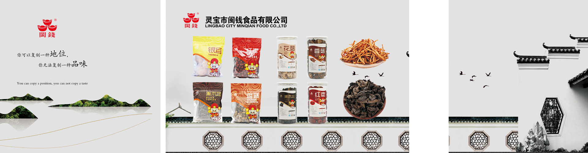灵宝闽钱食品有限公司