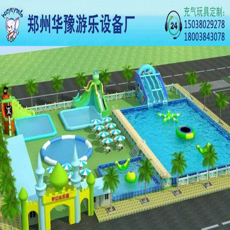 华豫游乐充气水上乐园|充气水滑梯|充气钓鱼池|沙滩池|儿童充气沙池|充气水池|海洋球池|移动水上乐园
