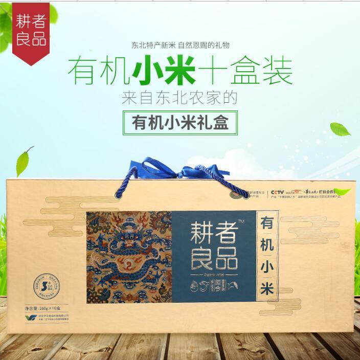 耕者良品礼盒2017新黄小米农家自产月子米朝阳特产杂粮米粥2600g