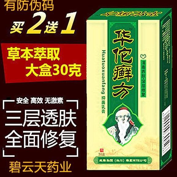 爆款包邮牛皮皮肤病外用药膏癣廯藓银屑鱼鳞专用快速治疗止痒软膏