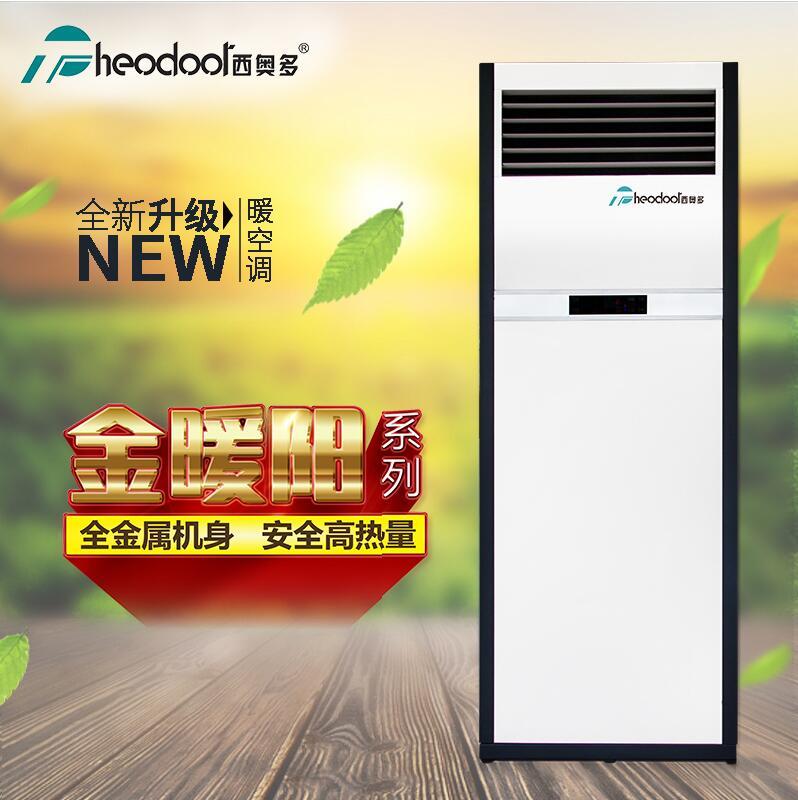 小型暖空调_西奥多暖空调价格