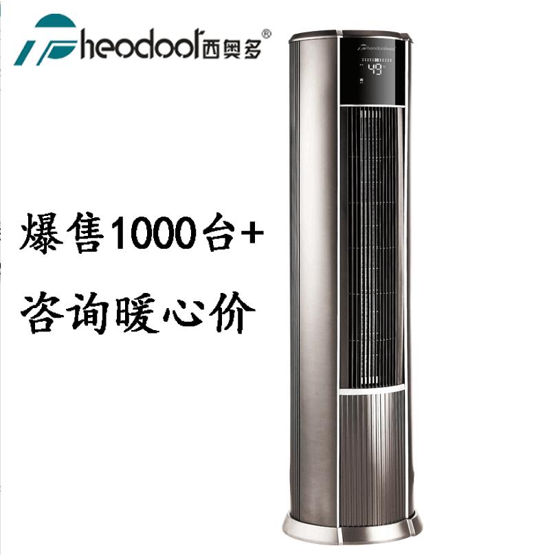 高端暖空调高利润供货_支持送货上门