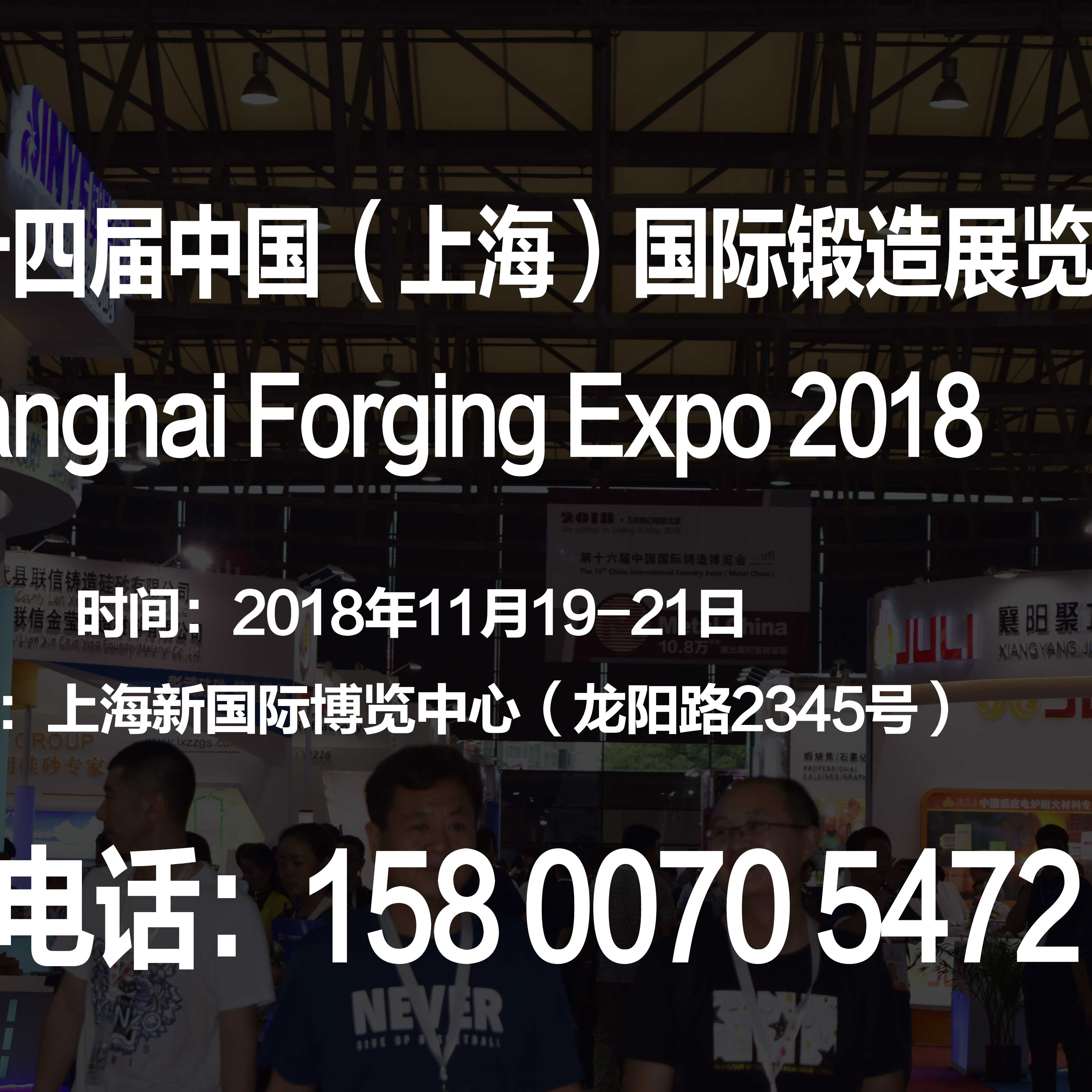 【2018上海锻造展】2018第十四届中国(上海)国际锻造展览会