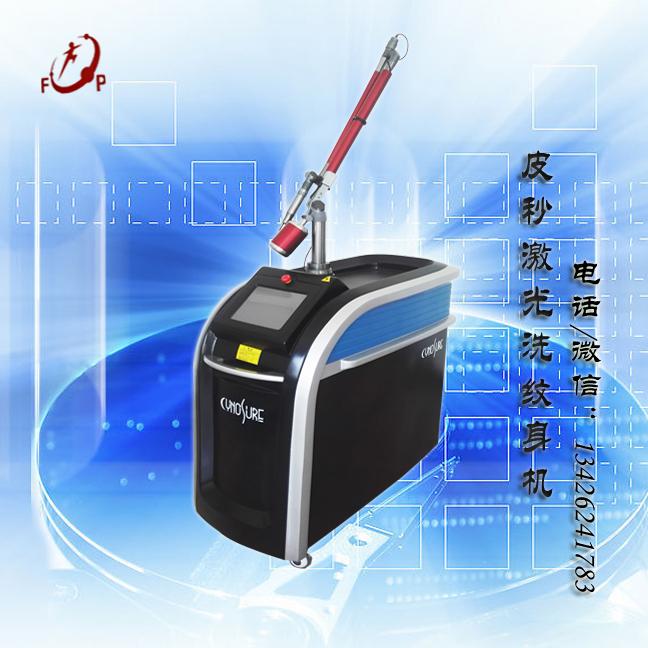 福鹏FP-pico1 皮秒激光机  激光洗纹身机 皮秒激光仪 洗纹身激光机