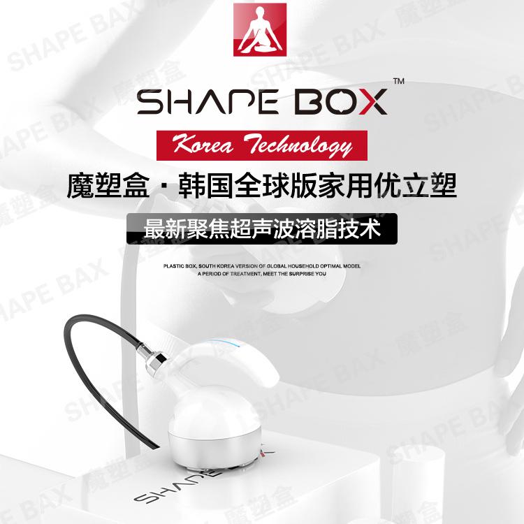 减肥秘密-塑身效果-优立塑魔塑盒(shape box)