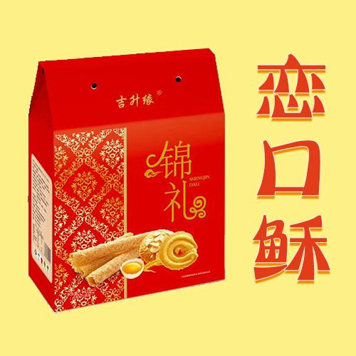 手工鸡蛋卷办公室休闲食品零食小吃饼干 蛋卷 锦礼礼盒