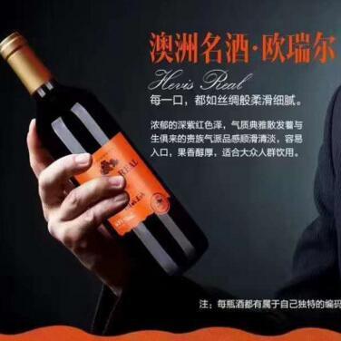 供应 澳洲红酒批发一手货源酒庄直供海维斯欧瑞红葡萄酒