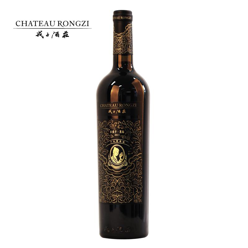 戎子酒庄直供正品包邮黑标干红葡萄酒单支宴会用酒珍藏红酒750ml
