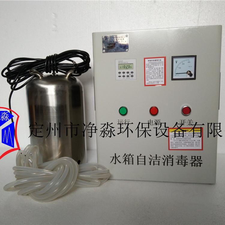 水池专用水箱自洁杀菌器可定制 可贴牌生产