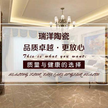广东佛山瑞洋瓷砖800x800mm    大品牌大理石III代系列古堡啡厂家直销