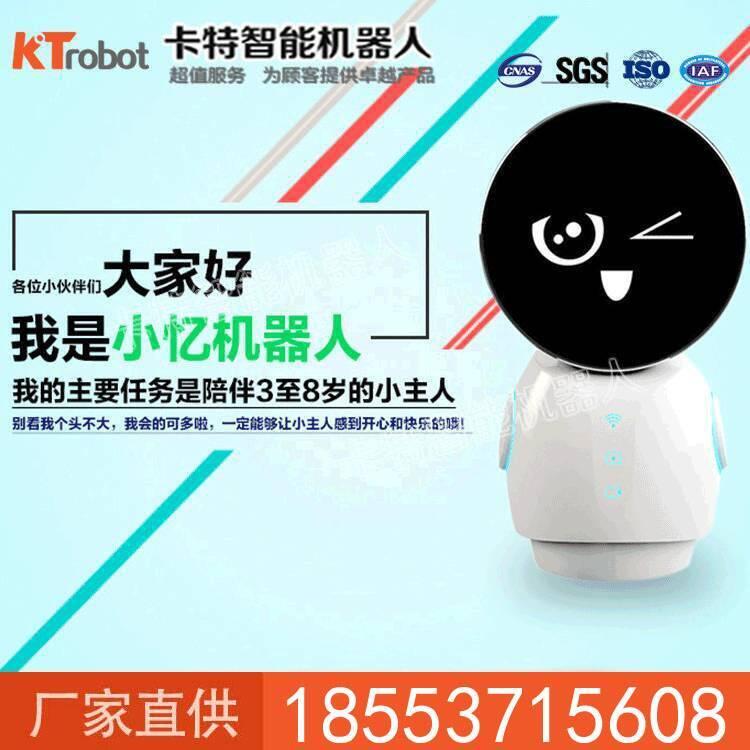 智能小忆家用机器人 小 忆家用机器人价格