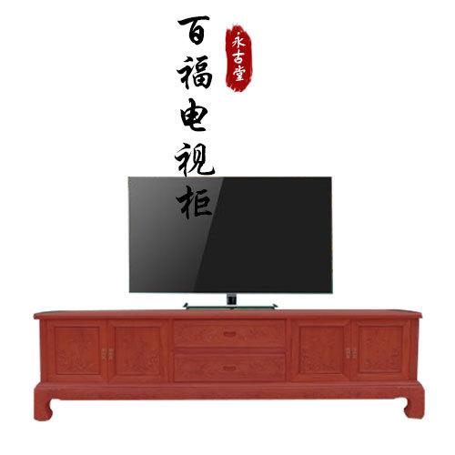 供应优质红木家具红木电视柜百福电视柜1件套